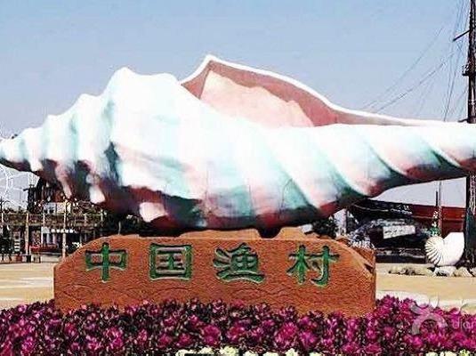 6.24日走进象山影视城,中国渔村