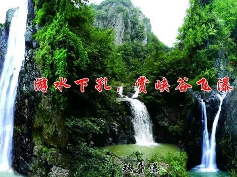 3月4日磐安水下孔+千年古村大皿