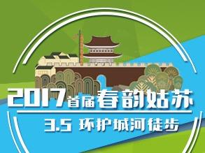 3.5春韵姑苏,千人环护城河公益徒步