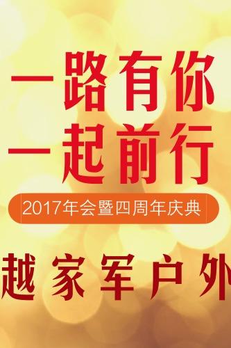 【越家军户外】 2017年年会暨四周年庆典