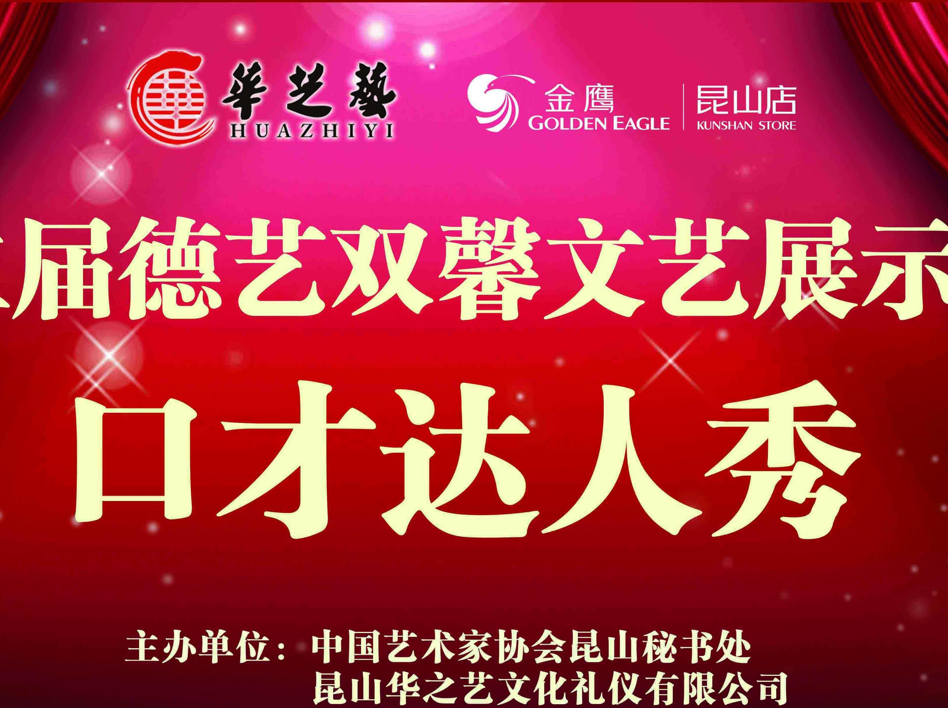 第14届德艺双馨昆山赛区《口才达人秀》