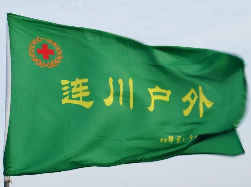 连川户外6月22~23日五周年庆活动