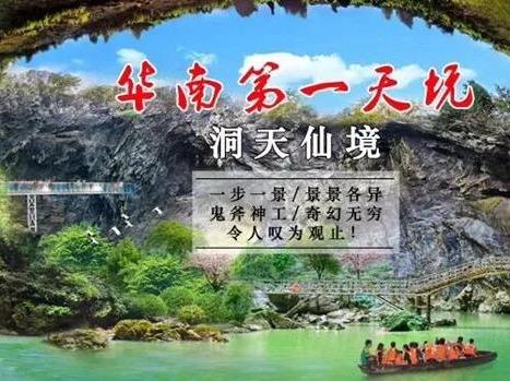 宝墩湖温泉、洞天仙境、溶洞玻璃栈道2日游
