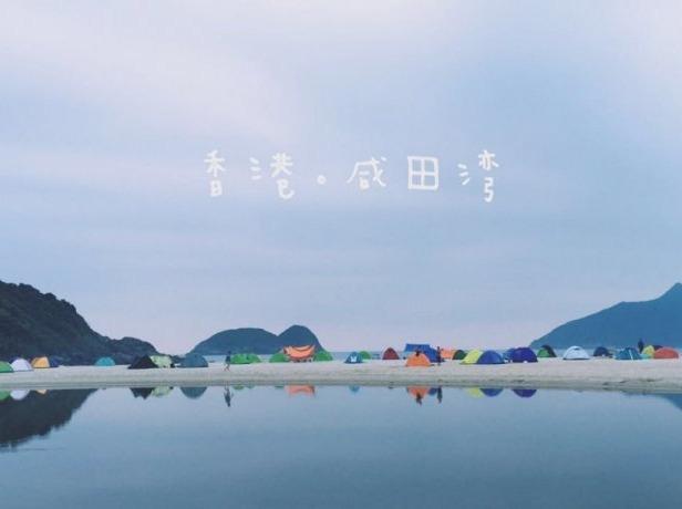 【香港露营】麦里浩径二段徒步,露营赏日落