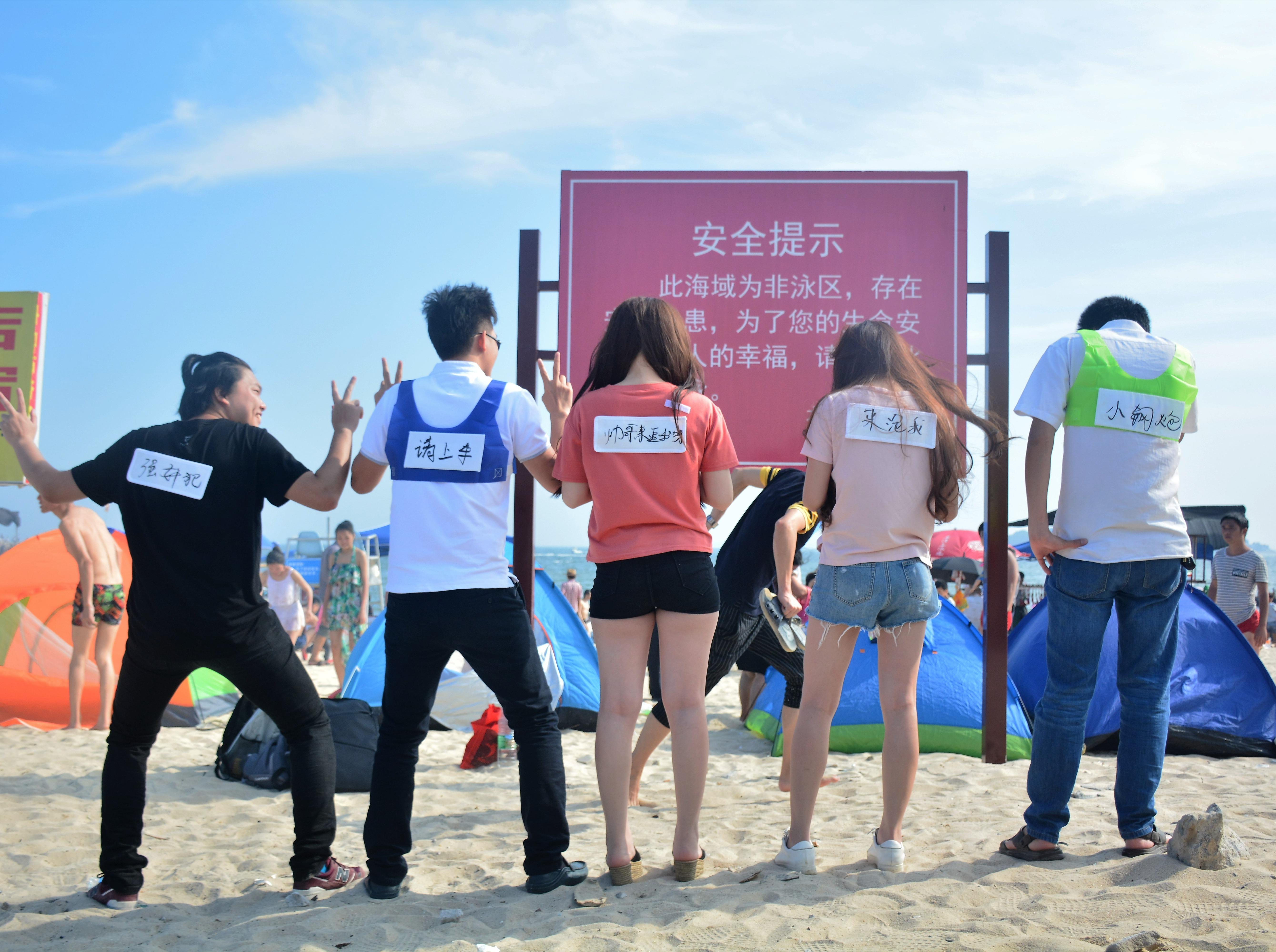 惠州虎洲湾野炊+撕名牌+体验骑马一日游
