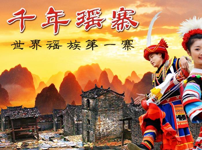 英西峰林、千年瑶寨、瑶族篝火晚会二天游