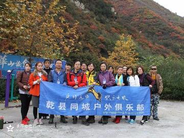 10月29日圭峰山赏醉美红叶一日游