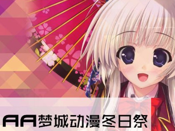 AA梦城动漫冬日祭漫展