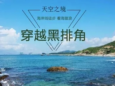 惠州醉美黑排角,原始海岸线,贝壳,抓螃蟹