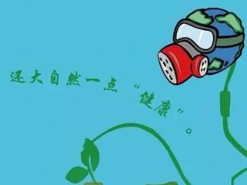 """""""低碳出行,护卫蓝天""""大型联动骑行活动"""