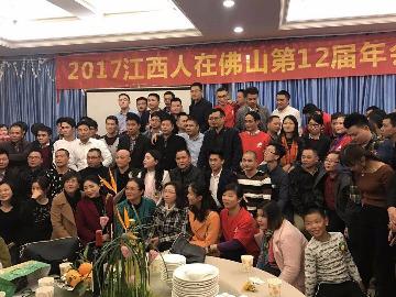 2018年江西人在佛山第十三届年会