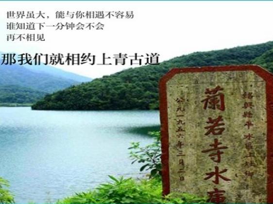 10.21 上青古道