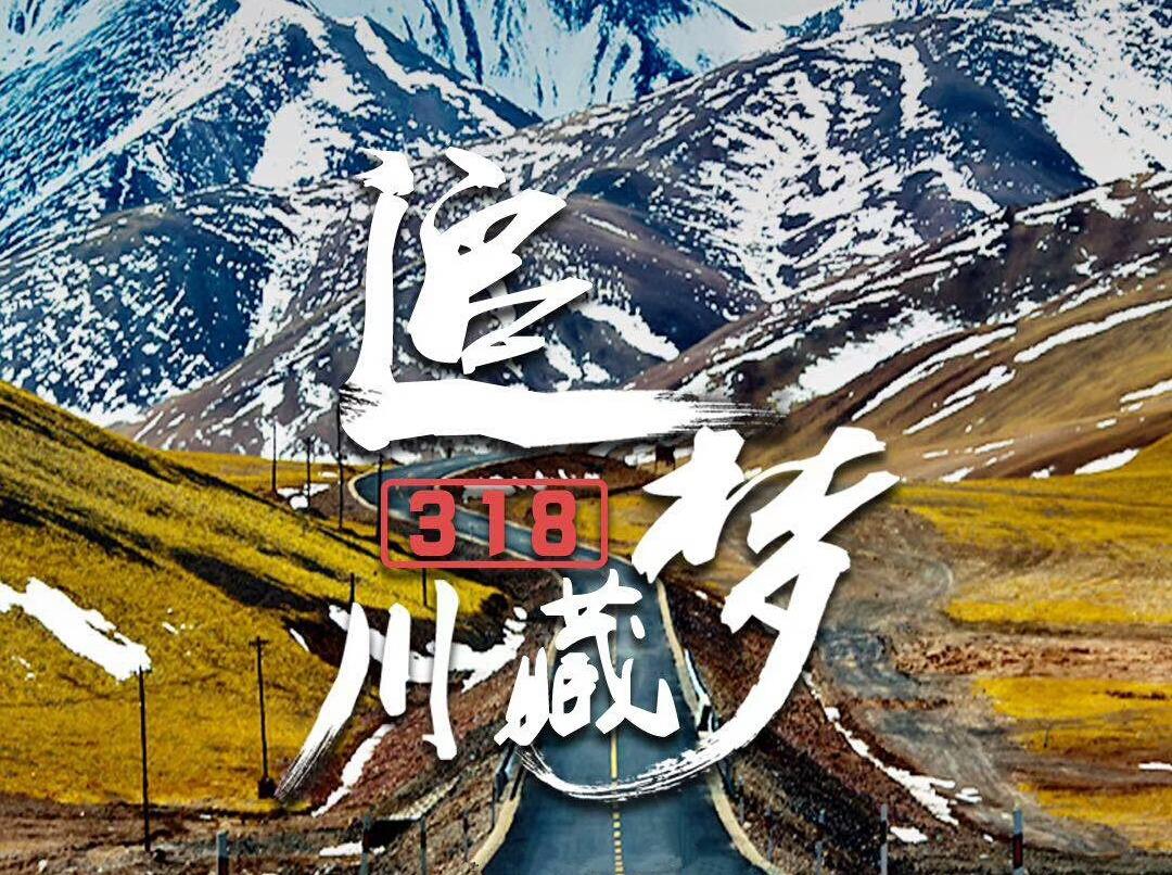 7月13号川藏行(淄博起止,已成行)