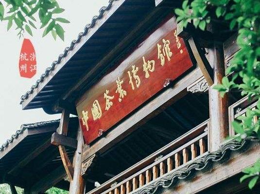 10.26(周六) 游览中国茶叶博物馆