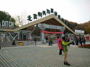 中秋节喇叭沟门北京最美的原始森一日游赏秋