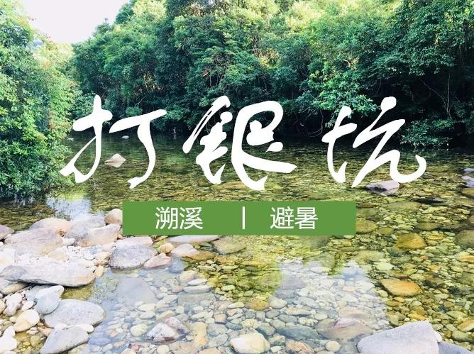 6月23日惠东白盆珠溯溪泡潭子打火锅