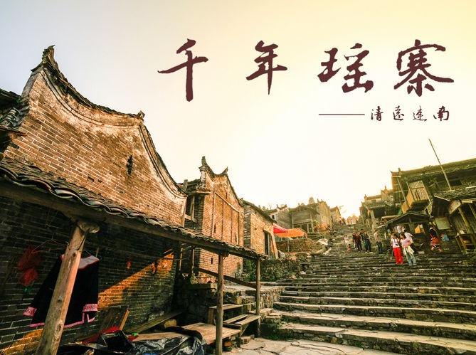 英西峰林、千年瑶寨、篝火晚会两日游
