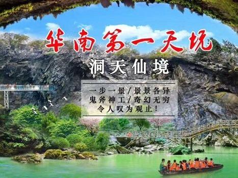 宝墩湖温泉、英西峰林、洞天仙境2日游
