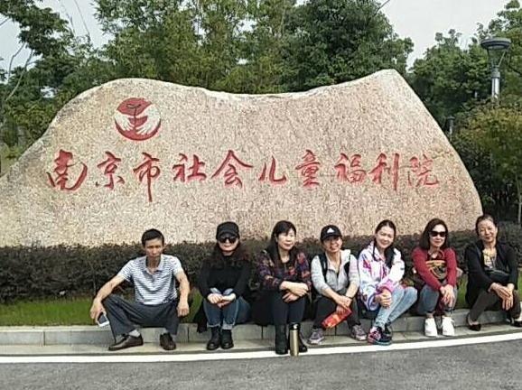 南京儿童福利院公益活动公告【3月2日】