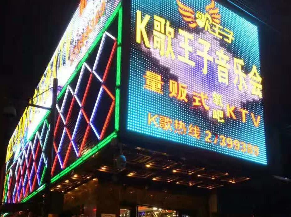 愚人节欢唱K歌王子KTV