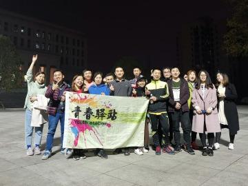 """""""青春驿站""""夜徒南滨路0329"""