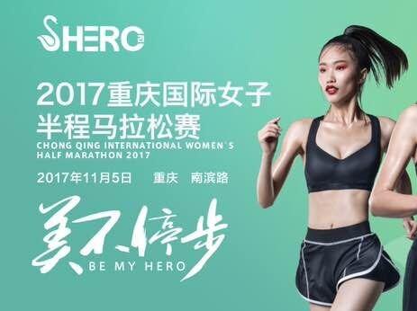重庆国际女子半程马拉松1105