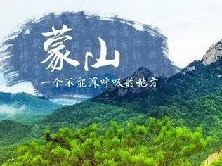 万人游蒙山——为大山植一棵树大型活动