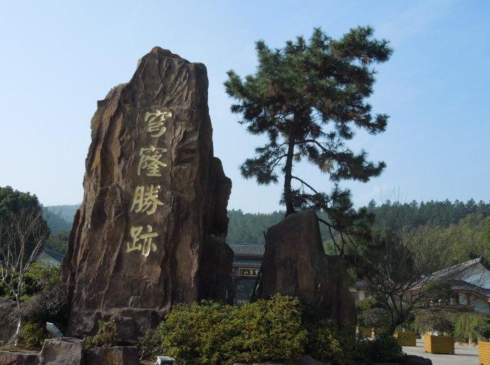 04/09/周日/野爬灵穹线/挖竹笋活动
