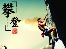 【威海帮●活动】5月13日青龙山攀爬聚餐