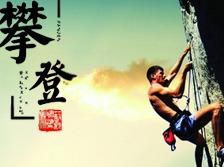 【威海帮●户外】1月14日龙门崮线路
