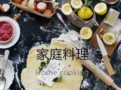 小刚家庭料理12月1日(周六)开课