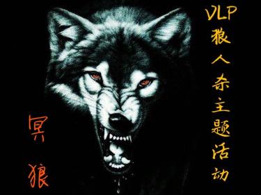 冥狼之夜——狼人杀主题活动