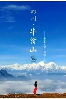 【春节】牛背山~云端天堂