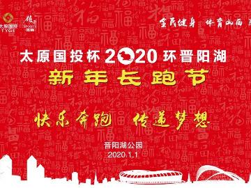 太原国投杯2020环晋阳湖新年长跑节