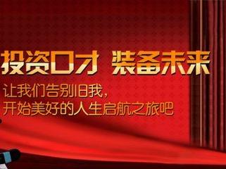 2月9日晚重庆演讲口才培训活动