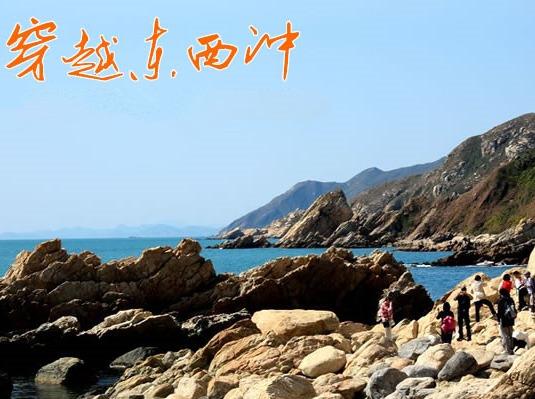 3月19日东西冲海岸穿越,赏无敌海景