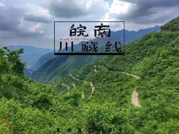 皖南天路,川藏318