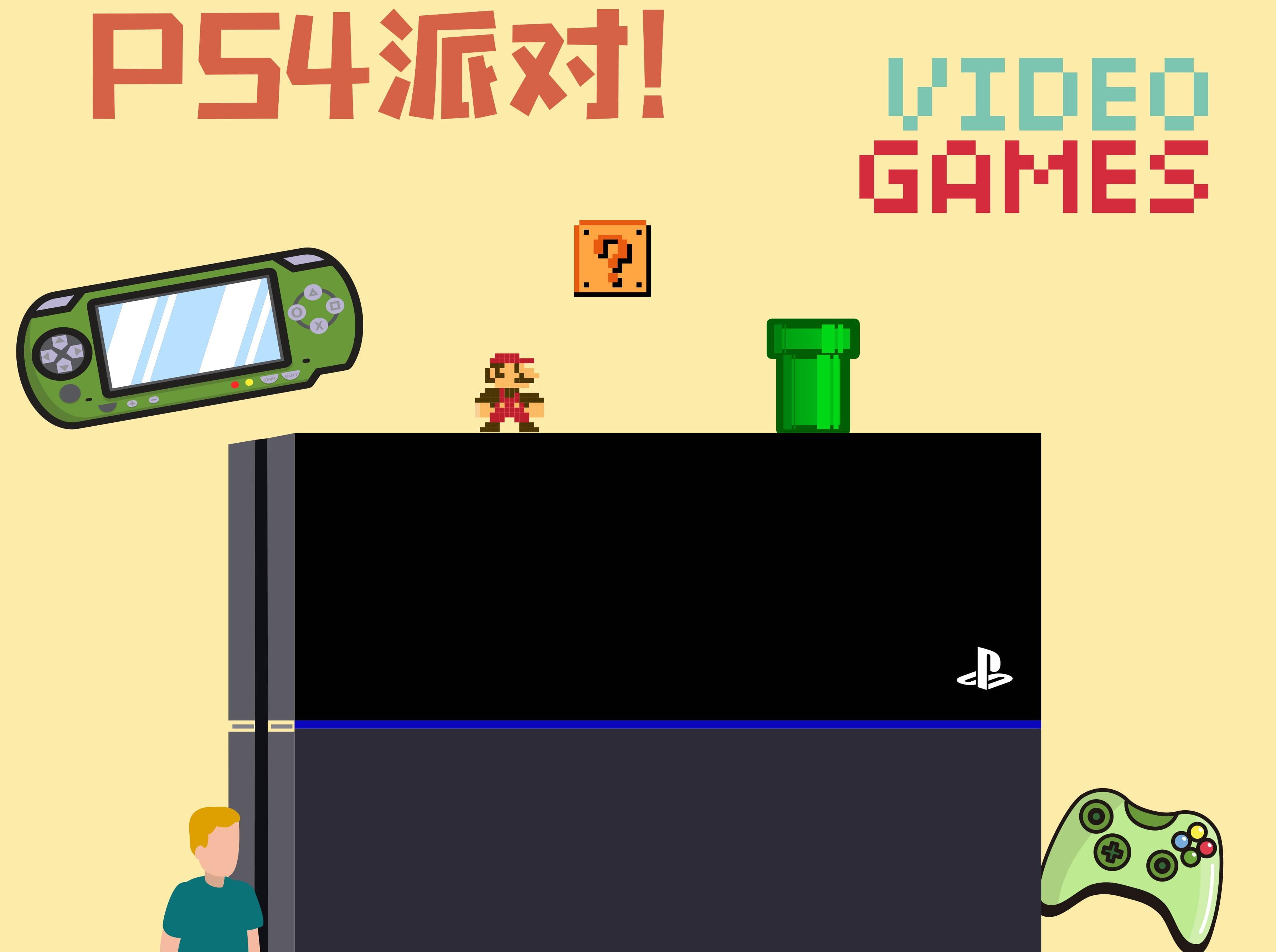 苏州线下PS4玩家聚会