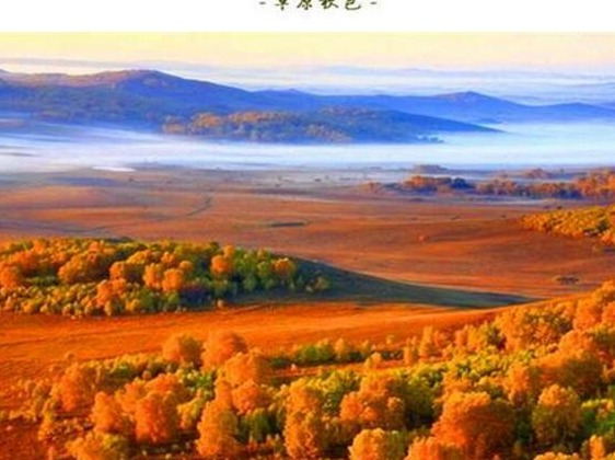 国庆深秋游坝上