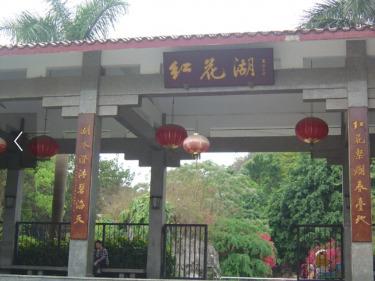深圳—骑行—惠州红花湖