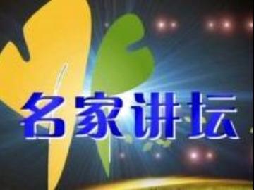 名家讲坛之袁萍:改变世界的物理学