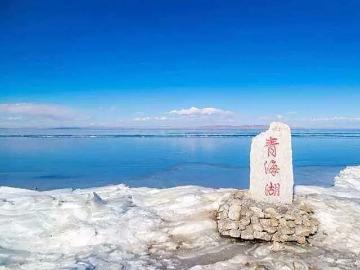 【冰雪青海湖】清明节 4月2-4日