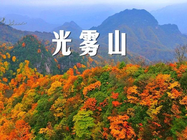 光雾山、昭化古城3日 赏最美金秋红叶