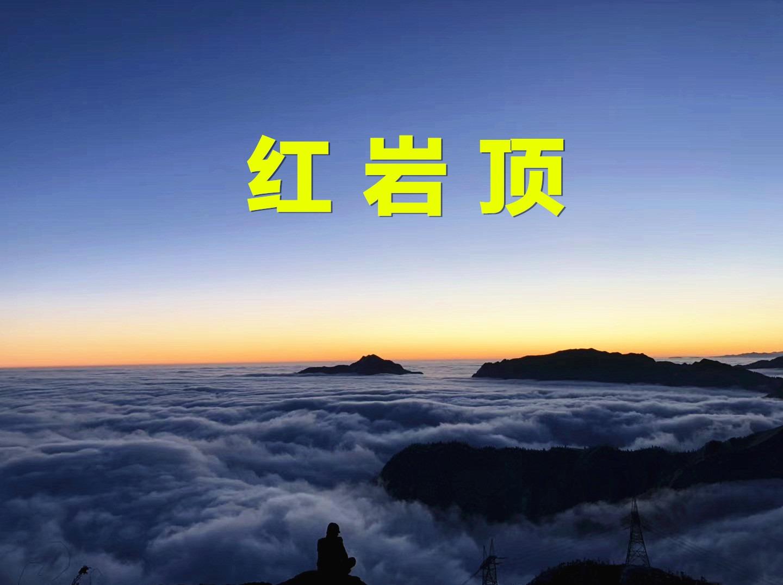 红岩顶 看日出赏云海数星星约惠288元