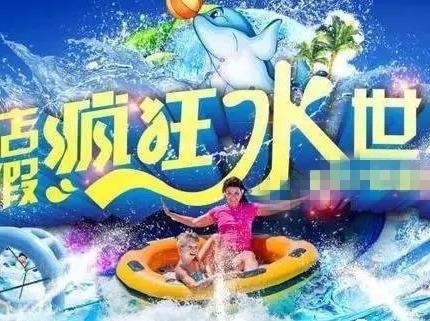 横店梦幻谷嬉水狂欢节一日游