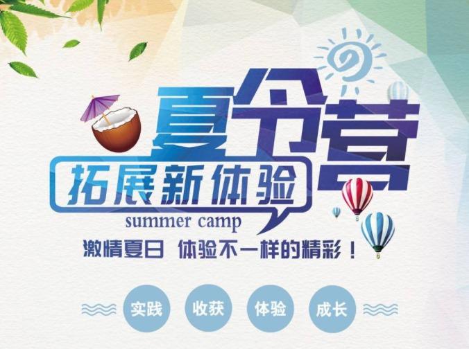 【第12期】百变少年7天成长夏令营