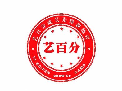 2018艺百分成长先锋冬训营·上海站