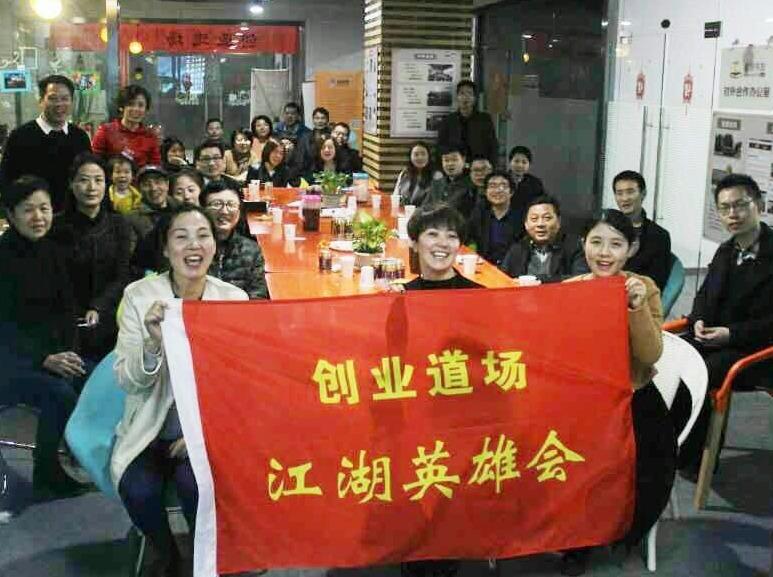 4月02日 南京创业交流聚会暨创业读书会