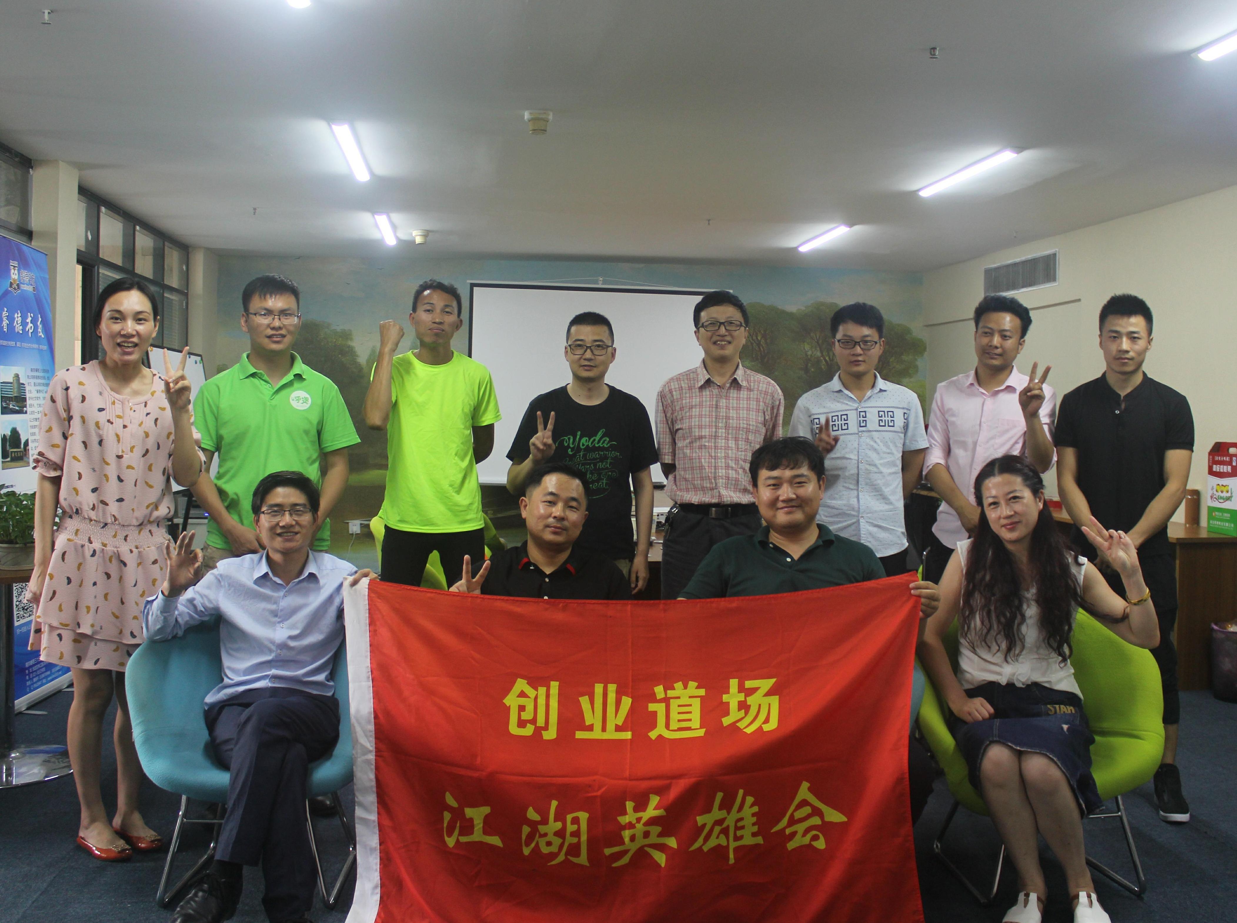 7月09日 南京创业交流聚会暨创业读书会