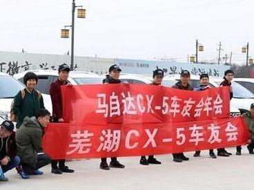 第二届芜湖CX-5车友会年度联谊会